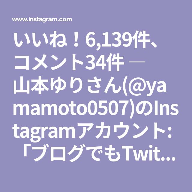 いいね 6 139件 コメント34件 山本ゆりさん yamamoto0507 のinstagramアカウント ブログでもtwitterでも本でも紹介してしまって インスタしか見てへんって人にしか響かないので申し訳ないんですが もう普通の calm artwork keep calm artwork calm