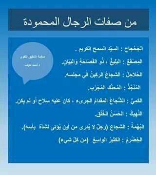 من صفات الرجال المحمودة Arabic Words Sweet Words Arabic Langauge