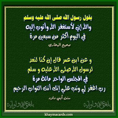 من صيغ الإستغفار رب اغفر لي وتب علي إنك أنت التواب الرحيم