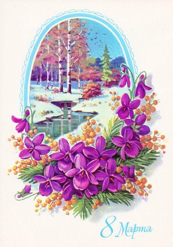 Открытки 8 марта цвета, прикольные группу
