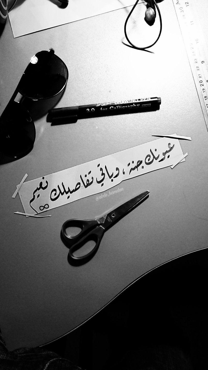 عيونك جنه وباقي تفاصيلك نعيم Arabic Love Quotes Love In Arabic Love Quotes