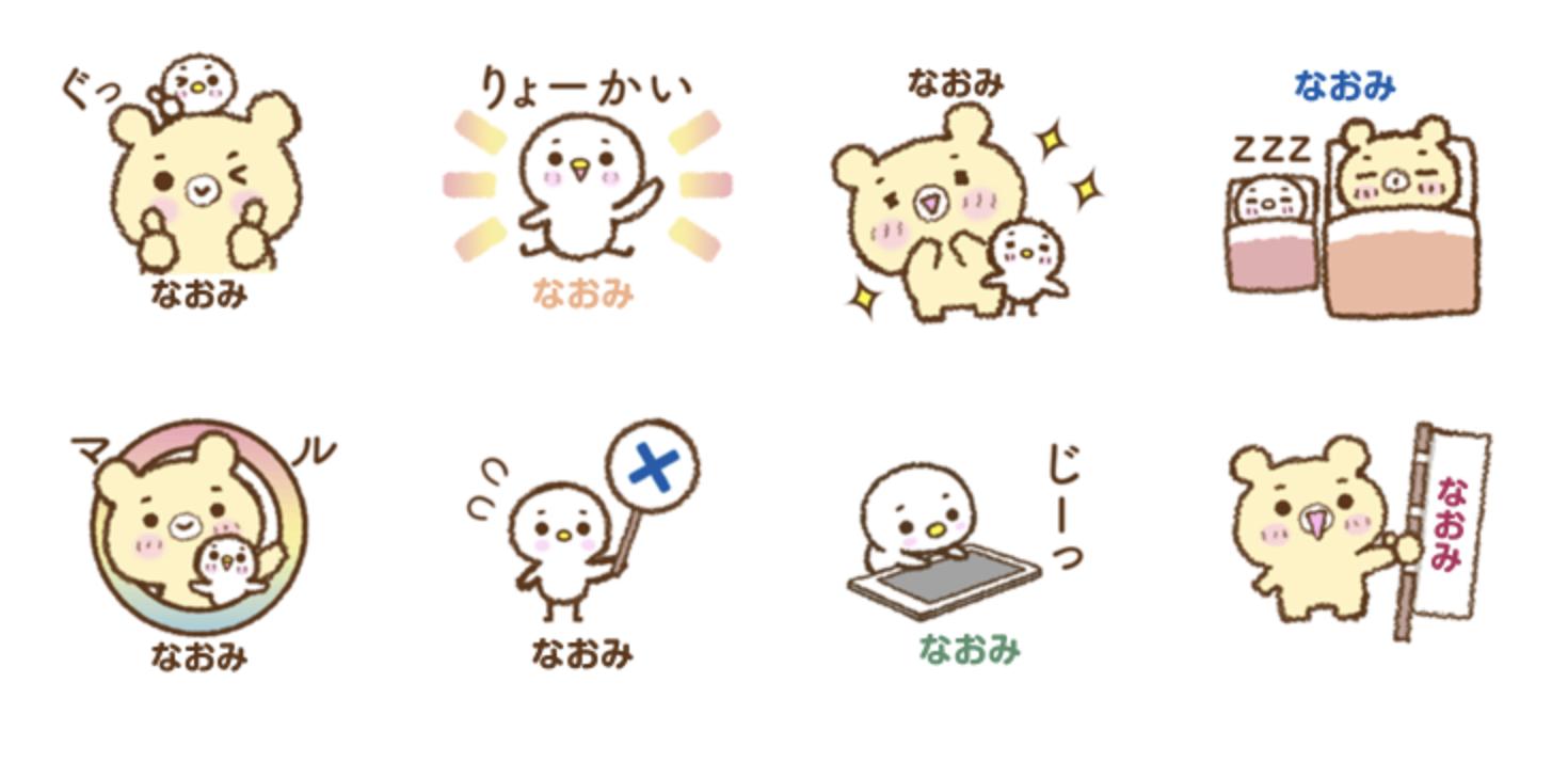 Allen And Torifuku Custom Sticker Line 絵文字 Lineスタンプ 絵文字