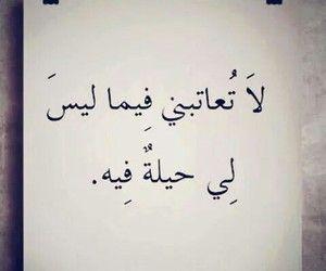 رمزيات عربي كلمات تصميم تصاميم انجليزي Post Words Quotes English لا تعاتبني ان ا Funny Arabic Quotes Words Quotes Inspirational Quotes About Success