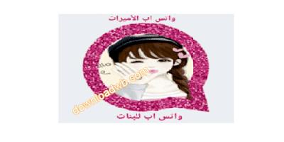 تحميل تحديث واتساب بلس الاميرات بناتي 2020 تنزيل ضد الحظر الوردي الزهري البنفسجي Lvwhatsapp اخراصدار Crochet Hats Crochet Eye Mask