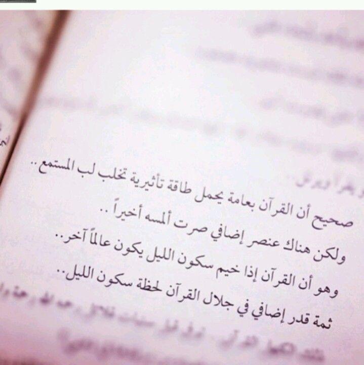في سكون الليل Islamic Quotes Quran Quotes Islamic Quotes Quran