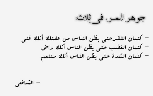 حكم واقوال مكتوبة على الصور عن الجوهر قالها المشاهير حكم و أقوال Arabic Quotes Arabic Calligraphy