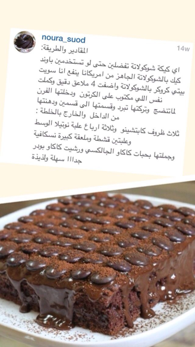 Pin By Shey Sims On My Recipes Cake Recipes Arabic Food Sweets