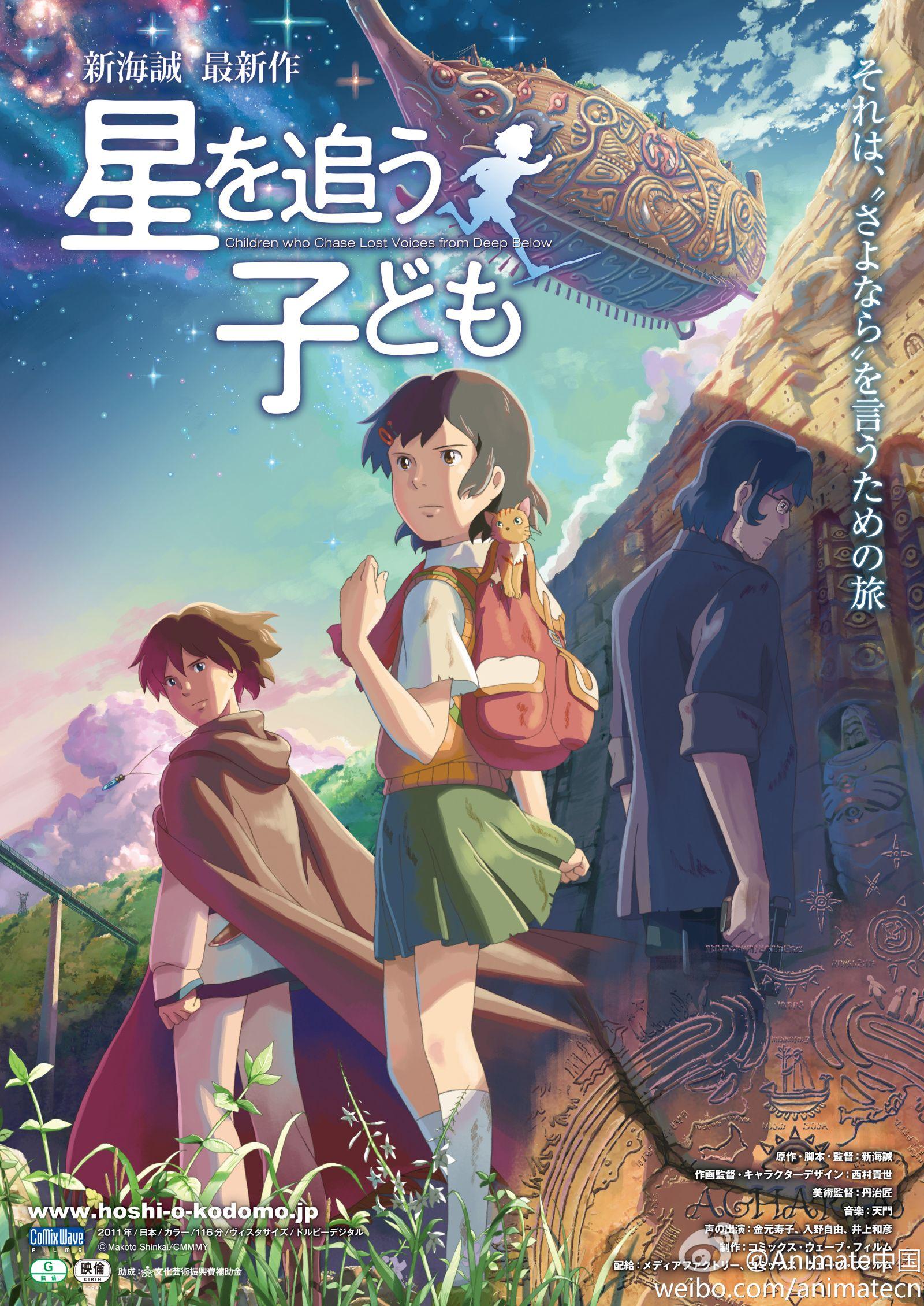 Hoshi o Ou Kodomo (2011) Director Makoto Shinkai Eiga