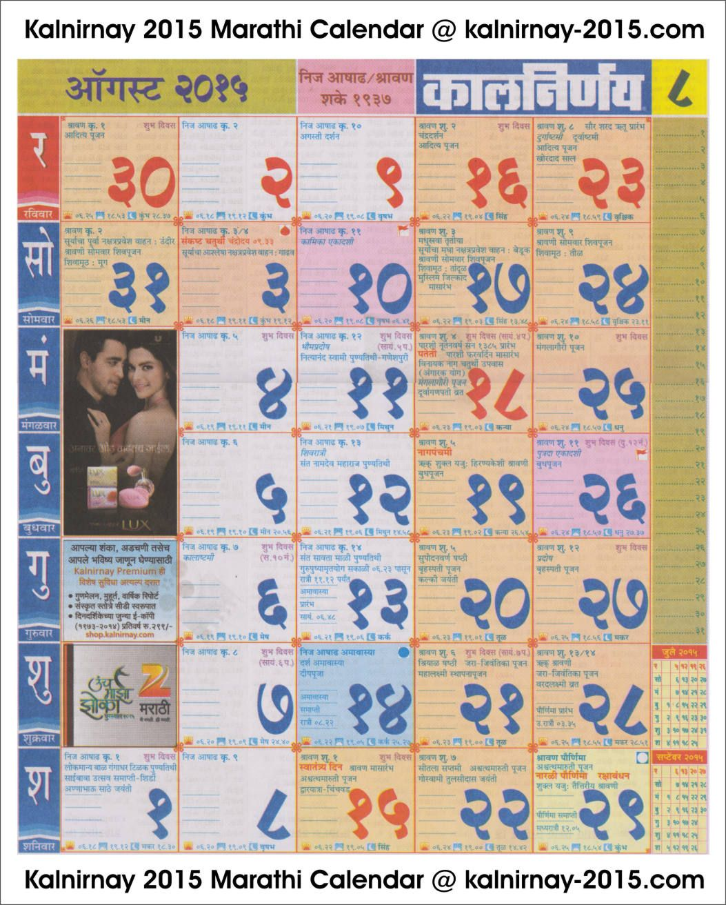 August 2015 Marathi Kalnirnay Calendar | 2015 Kalnirnay