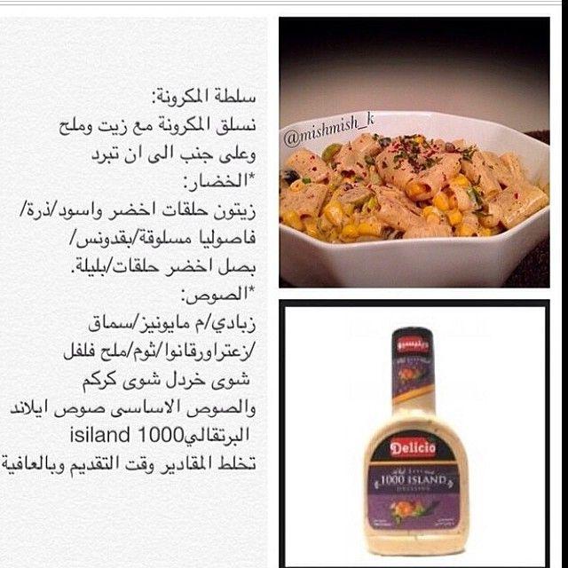 طريقة سلطة المكرونة مشمش كتشن Padgram Cooking Recipes Cooking Arabic Chicken Recipes