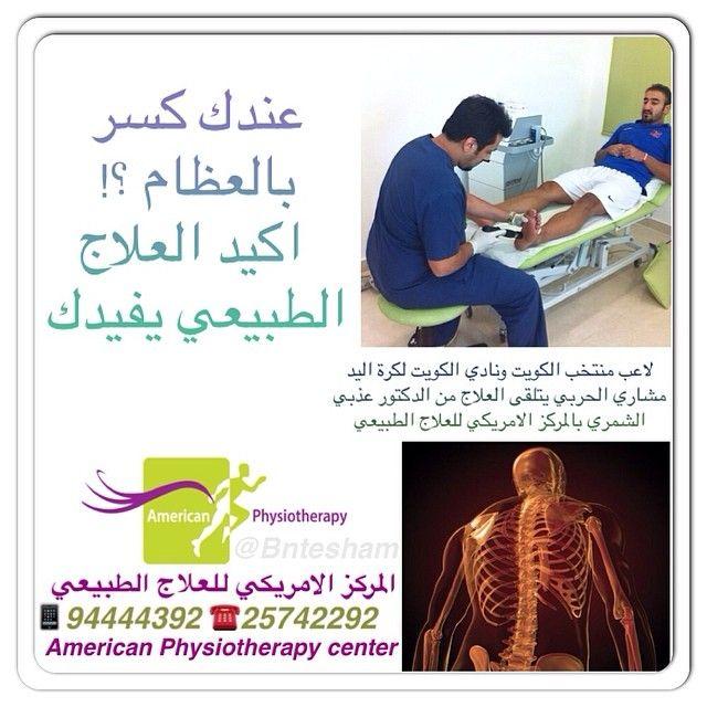 عندك كسر بالعظام اكيد العلاج الطبيعي يفيدك إصابة العظام تنتج عنها الكسور تلك التي تختلف أنواعها باختلاف القوة التي أدت إلى كسر العظام فه Physiotherapy American