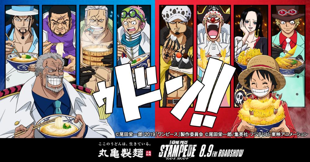 丸亀製麺と劇場版『ONE PIECE STAMPEDE』のコラボキャンペーンを実施中! di 2020