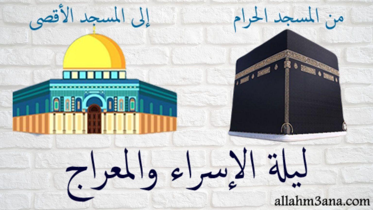 الإسراء والمعراج ماذا يستفيد المسلم في حياته من حادثة الإسراء والمعراج الله معنا Allahm3ana In 2020
