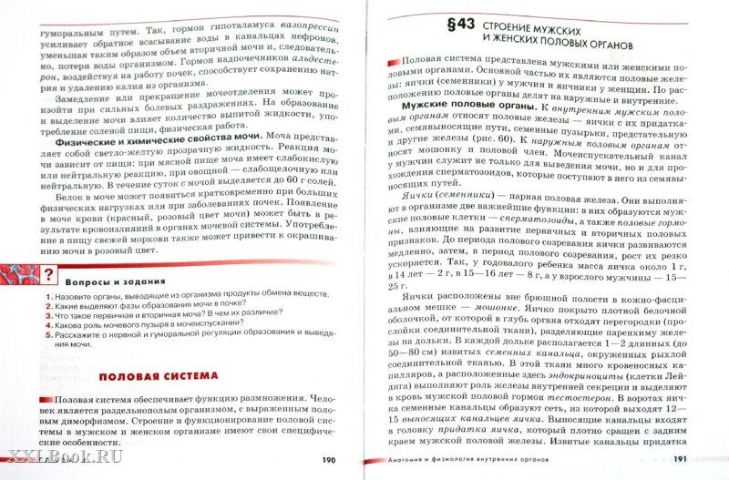 Готовые домашние задания 3 класс по русскому языку л.я желтовская
