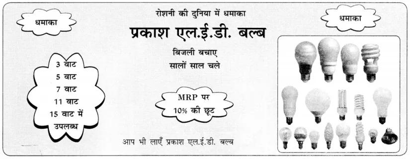 CBSE Class 10 Hindi A विज्ञापन लेखन Learn CBSE https