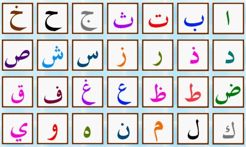 Un logiciel gratuit pour les petits muslims!
