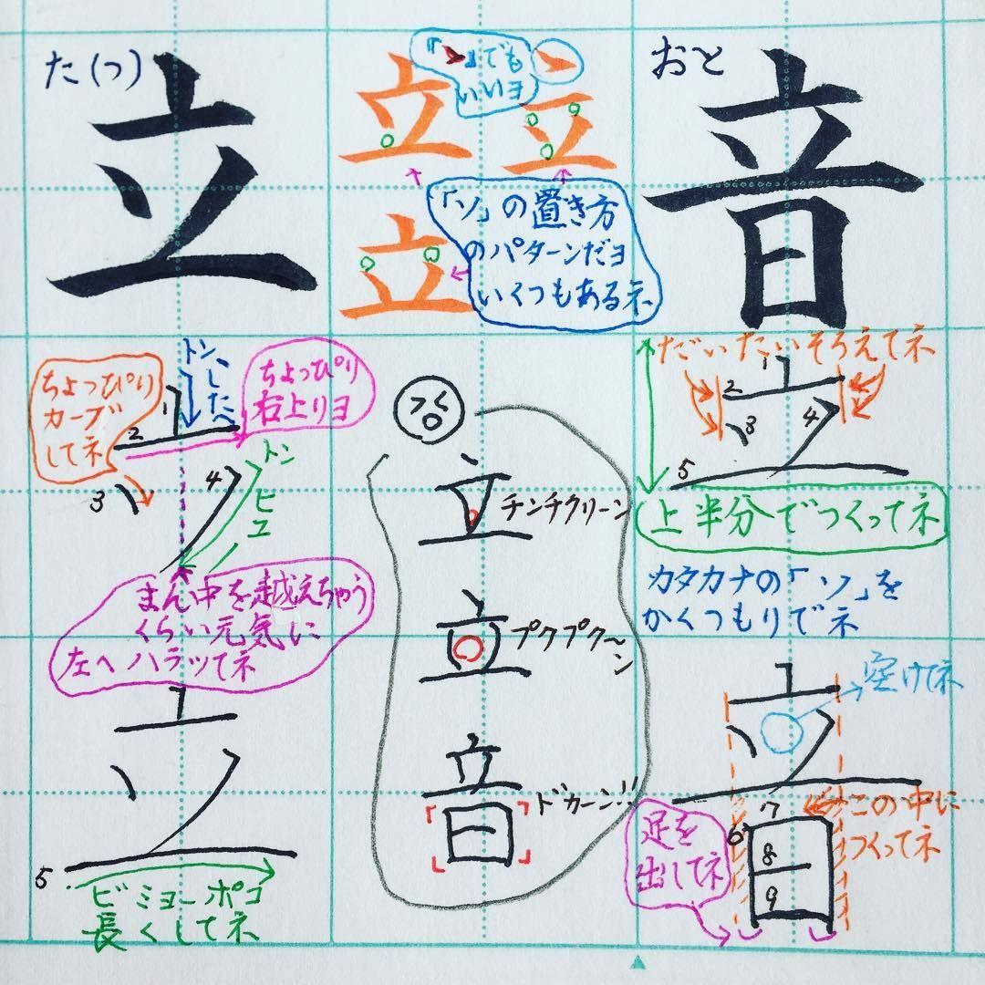 小1で習う漢字 「立・音」 「立」の「ソ」は間を空けるとゆったり感 ...