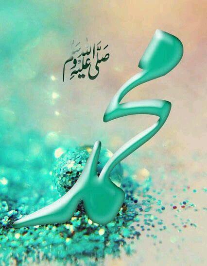 اللهم صل وسلم وبارك على سيدنا محمد وارزقنا شفاعته يارب العالمين Incoming Call Screenshot Islam Incoming Call