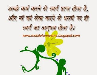 Mothers day messages in marathi