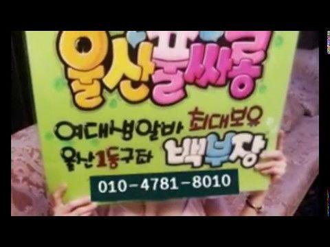 울산풀싸롱, ((010.4781. 8010)), 삼산동백부장, 울산풀살롱, 삼산동풀싸롱
