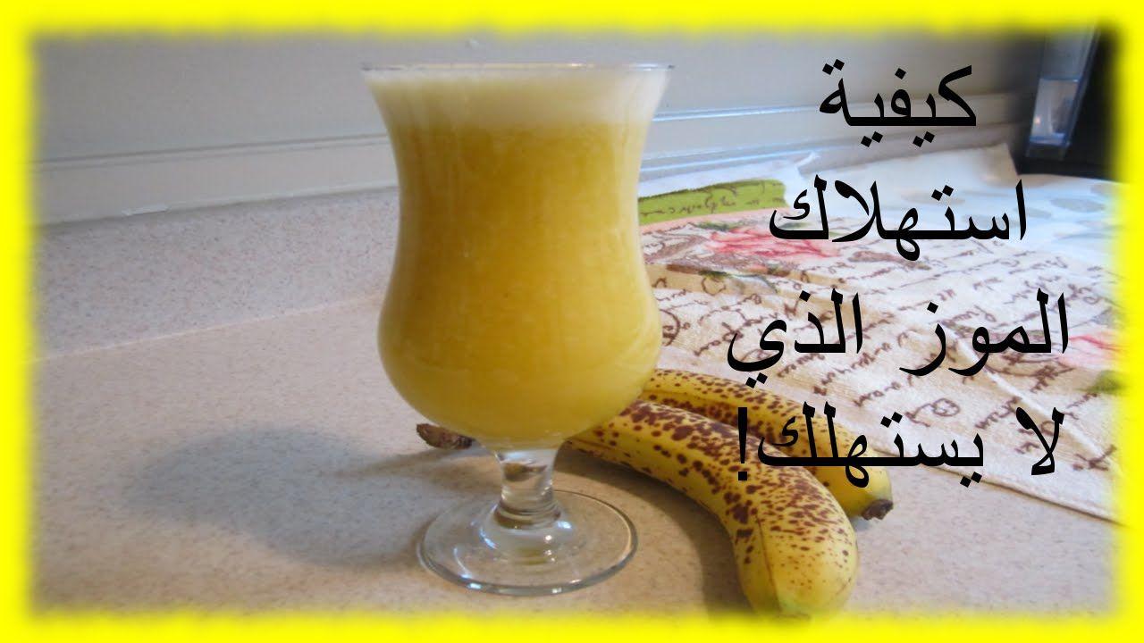 افكار منزلية للمطبخ كيفية استهلاك الموز الذي لا يأكل عصائر فريش Tableware Glassware Recipes