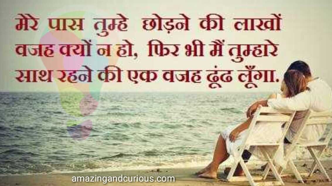Best Love Quotes In Hindi For Her With Images Amazing Curious