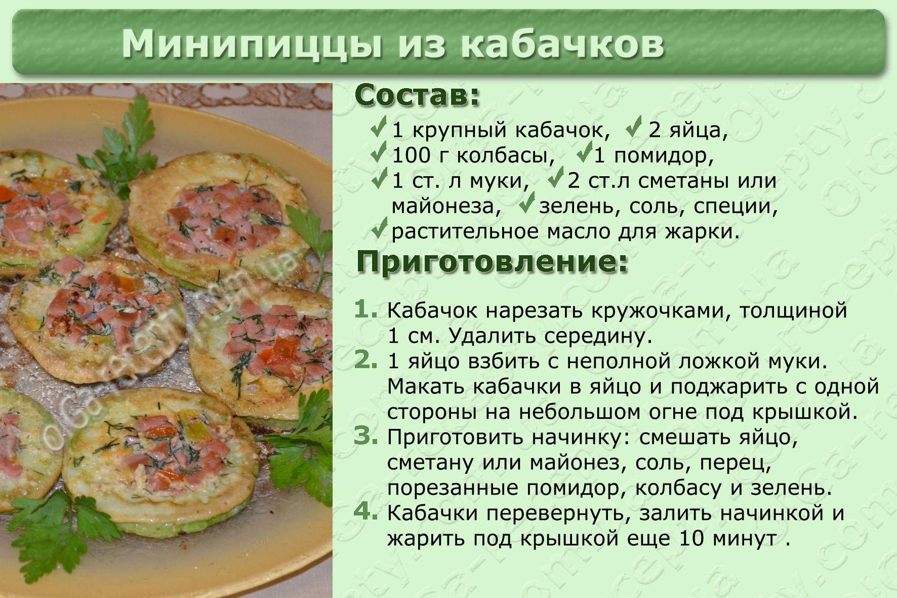 дешевые рецепты без фото для распечатки быстрая
