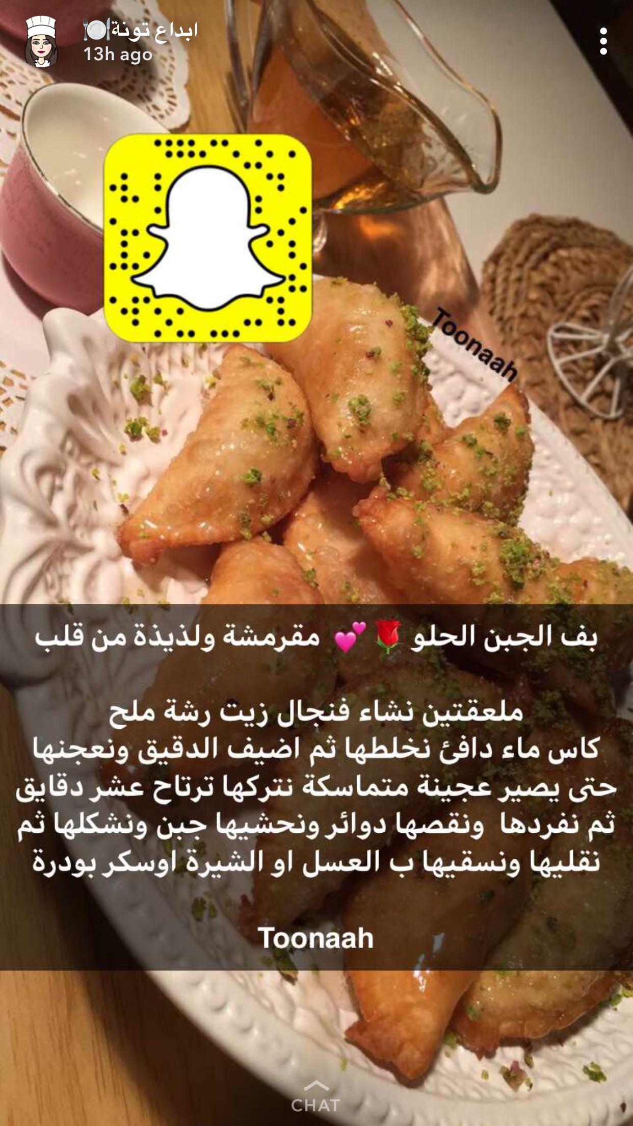 وصفات رمضان Tunisian Food Food Receipes Arabic Food