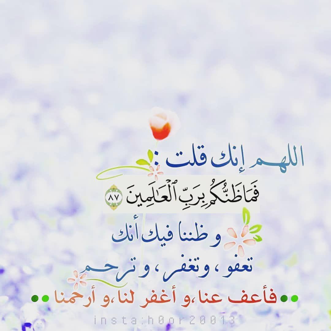 أدعية و أذكار تريح القلوب تقرب الى الله Spirit Quotes Words Quotes Thoughts Quotes