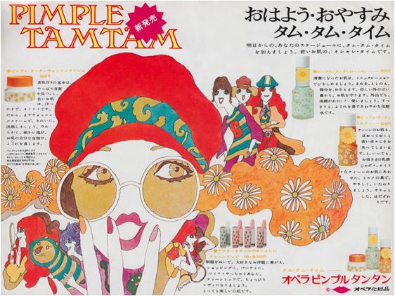 Japanese ad., 1970, Cosmetics Opera.