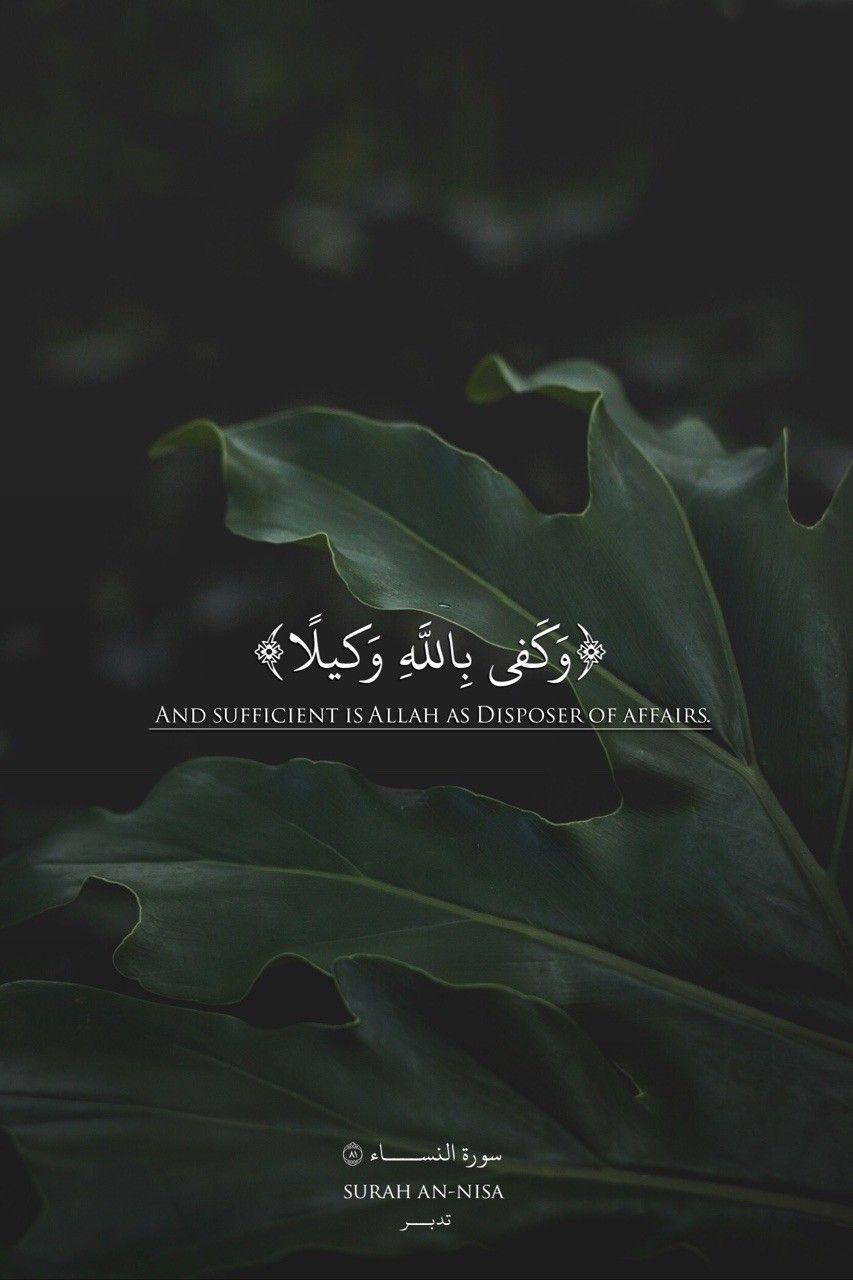 Alishna Khan Quran Quotes Verses Quran Quotes Islamic