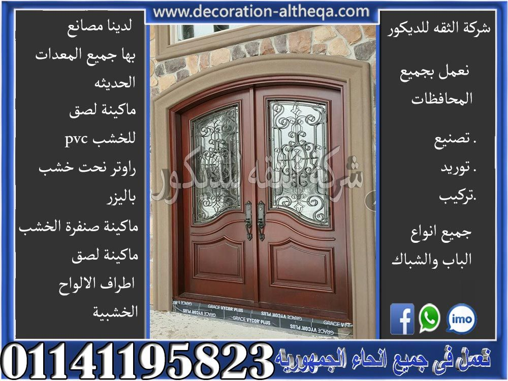 Pin By Magdy Alngar On منشوراتي المحفوظة In 2021 Decor Home Decor Home