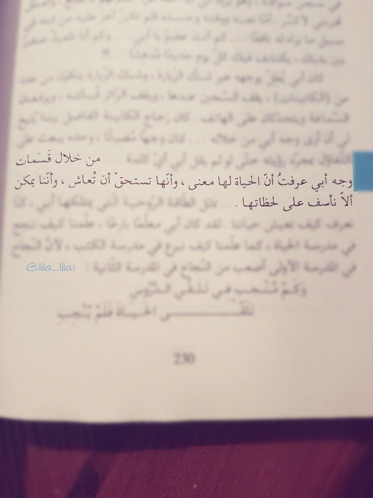 أيمن العتوم ياصاحبي السجن كتب إقتباسات الأب أبي Words Arabic Quotes Quotes