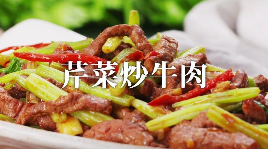 中華料理の定番レシピ 牛肉とセロリのピリ辛炒め 芹菜炒牛肉