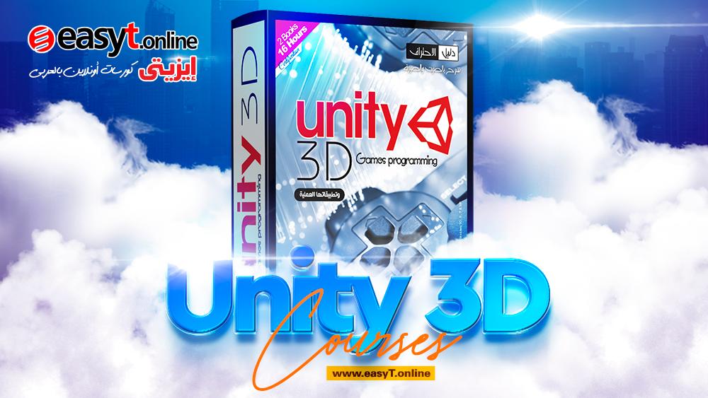 علم واحترف تصميم الألعاب والبرامج التفاعليةباستخدام يونيتى Unity Unity 3d Online