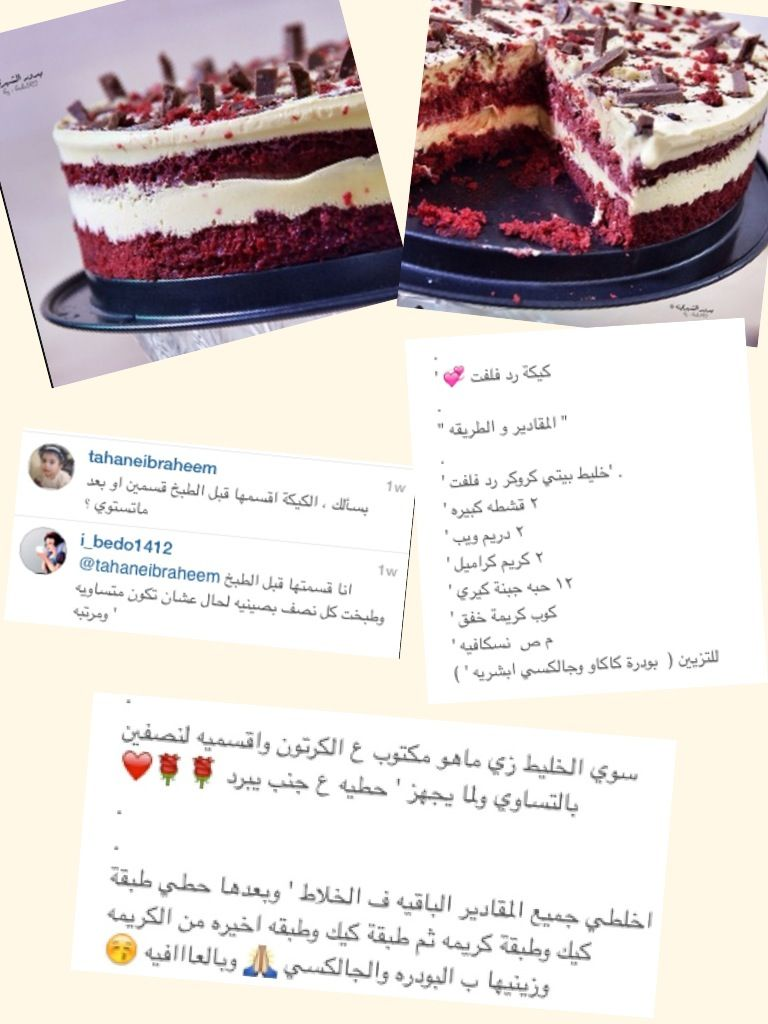 Pin By Abir On My Recipes Food My Recipes Arabic Food