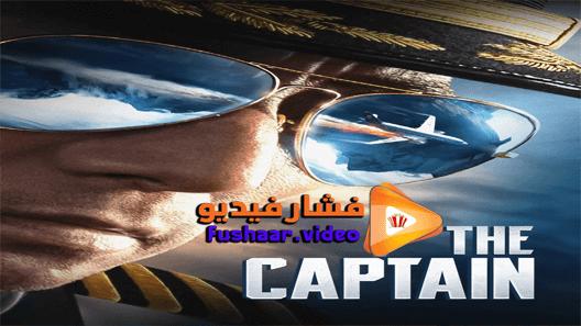 مشاهدة فيلم The Captain 2019 مترجم Movies Movie Posters Captain