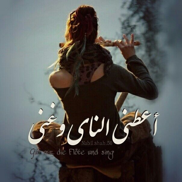 Pin By Sun Shine On اجتماعية Beautiful Arabic Words Arabic Love Quotes Arabic Funny