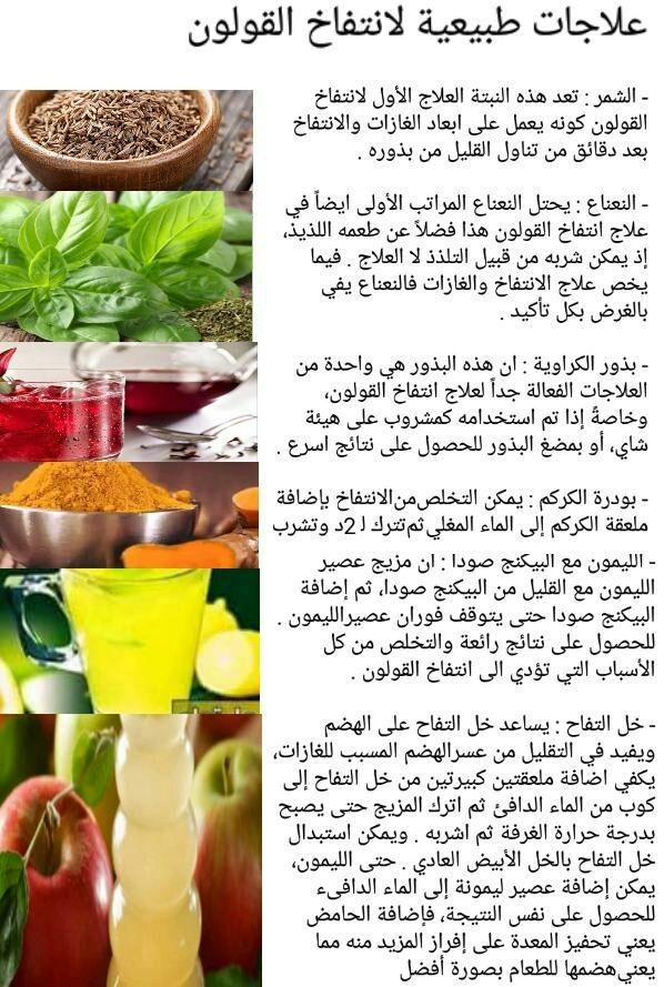 علاجات للقولون Health Fitness Nutrition Health Facts Fitness Food Medicine