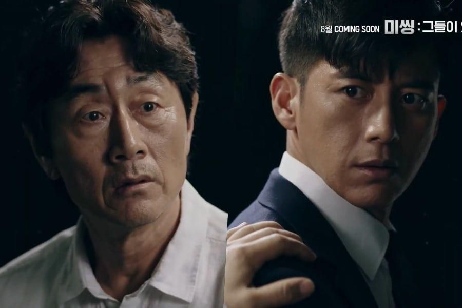 Watch: Heo Joon Ho Warns Go Soo About 2 Different Worlds In Teaser For Upcoming Mystery Drama