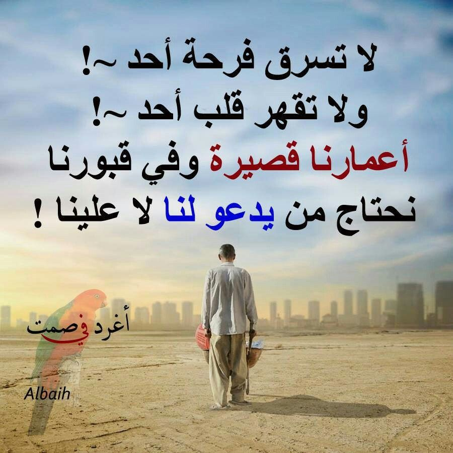 Pin by Zezo on حكم جميلة Arabic quotes, Love words