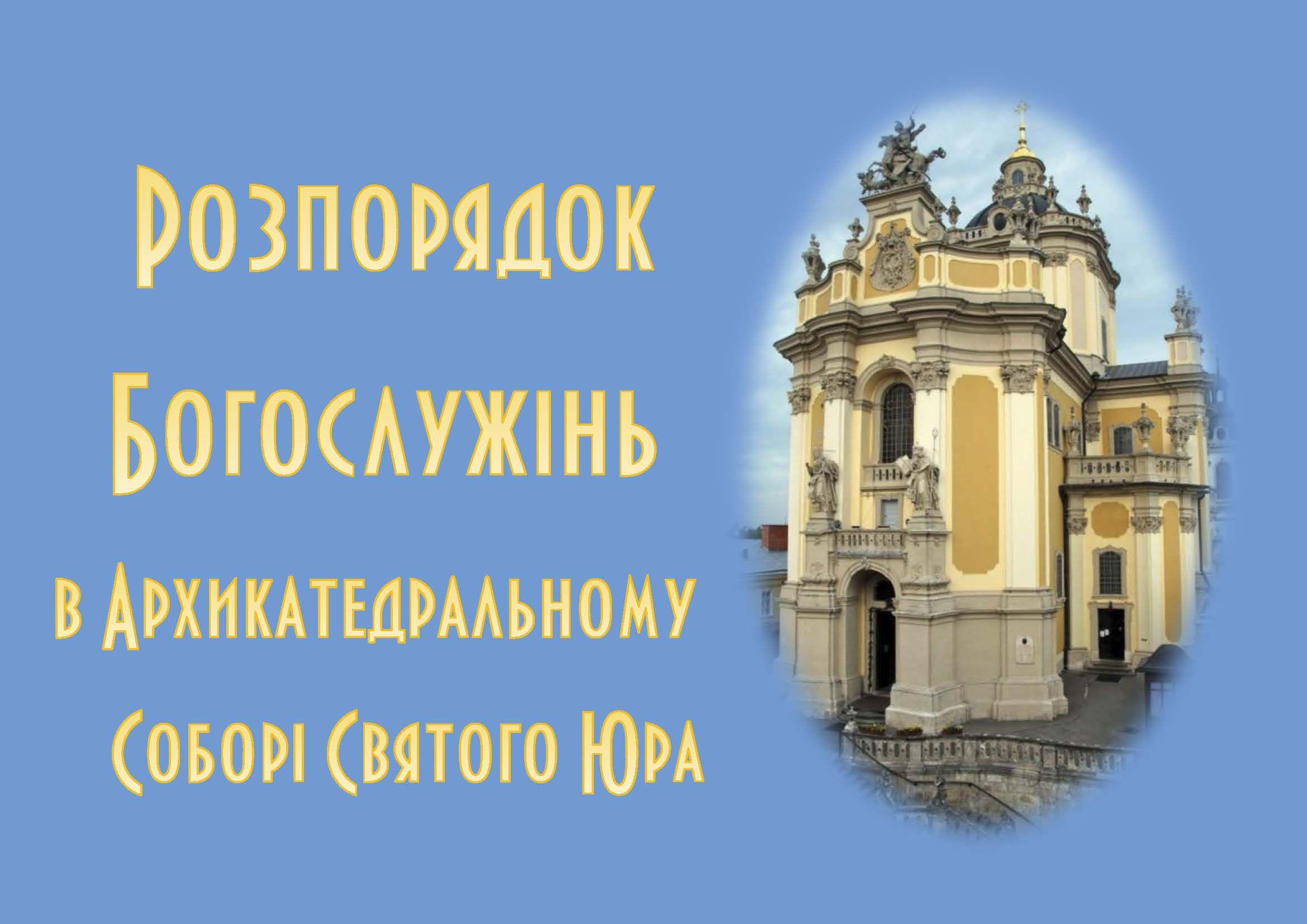 Розпорядок Богослужінь в Архикатедральному Соборі Святого Юра на травень