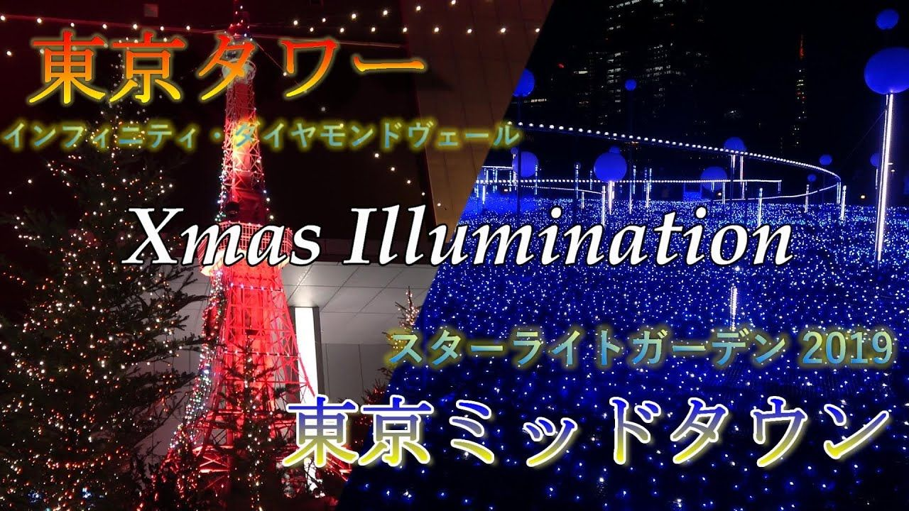 東京 ミッドタウン イルミネーション 2019