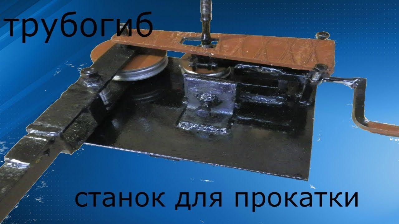 Самодельные станки своими руками профилегибочные фото 43