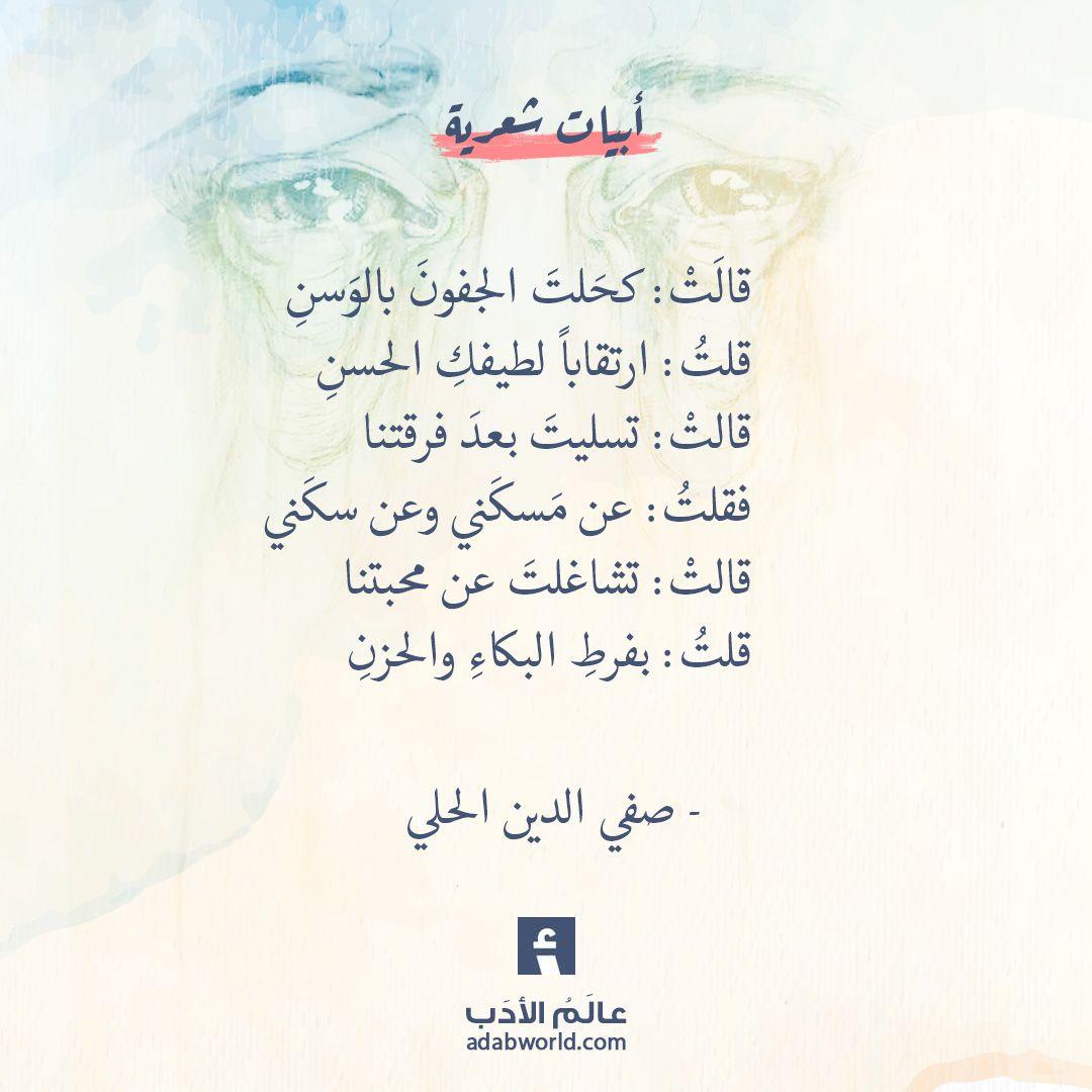 كحلت الجفون بالوسن قصيدة رائعة لصفي الدين الحلي عالم الأدب Quotations Powerful Words Quotes