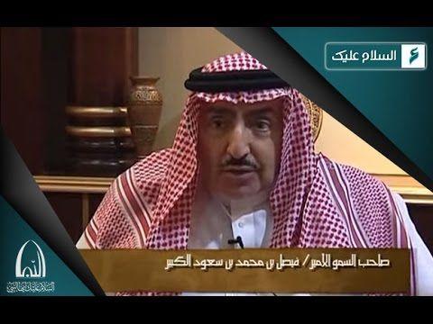 كلمة صاحب السمو الأمير فيصل بن محمد بن سعود الكبير المملكة العربية السعودية How To Wear Newsboy