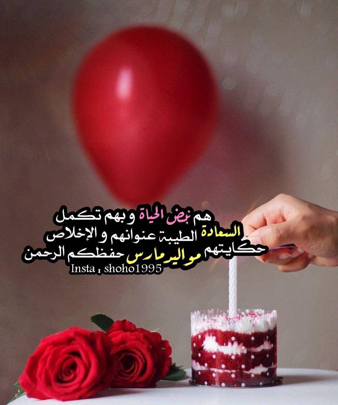 Pin By Nooran On رمزيات Happy Birthday Wishes Cards Birthday Qoutes Birthday Wishes Cards