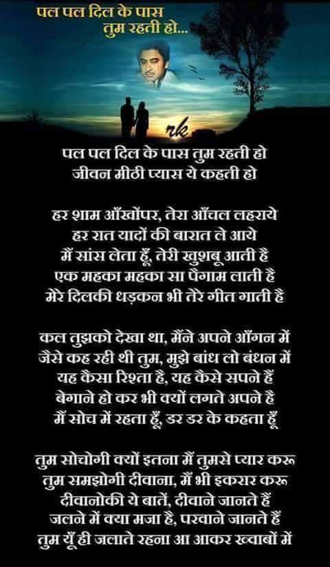 Famous Song Lyrics Hindi