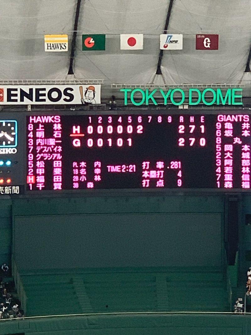 6 21ジャイアンツvsホークス ジャイアンツ ホークス 福岡ソフトバンクホークス