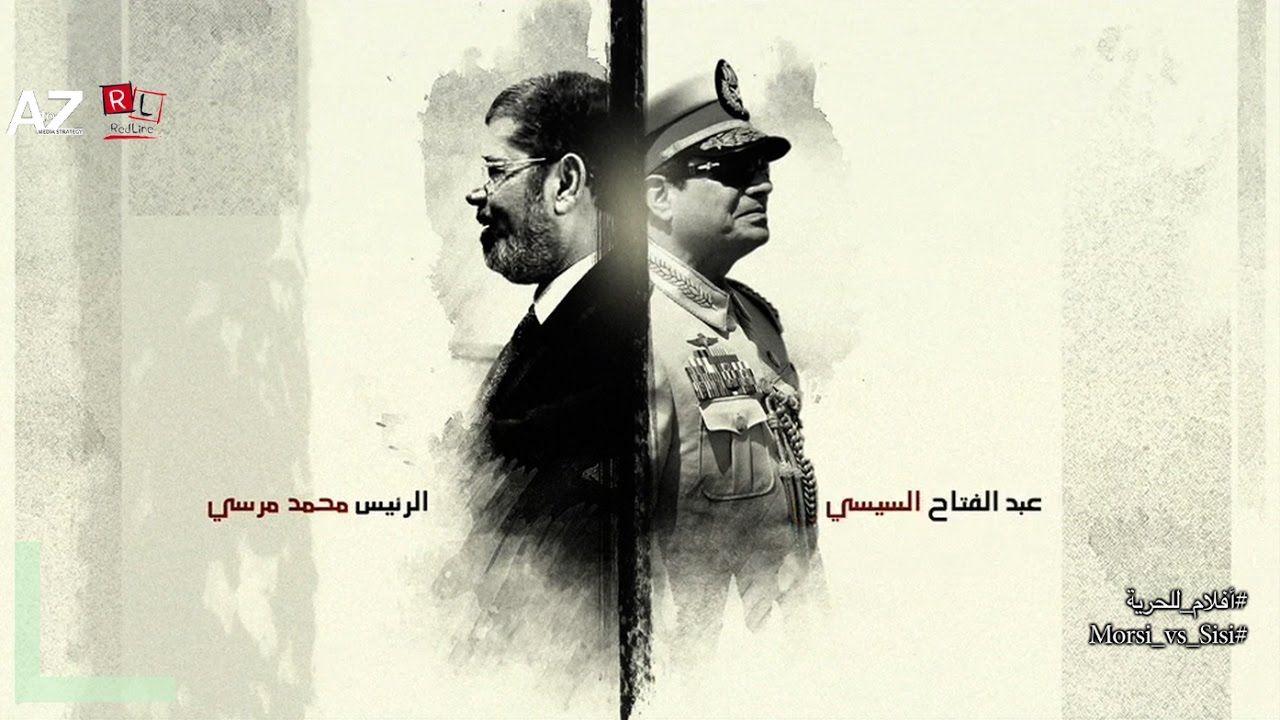 شاهد حصريا فيلم مرسي Vs السيسي كامل Movie Posters George Egypt